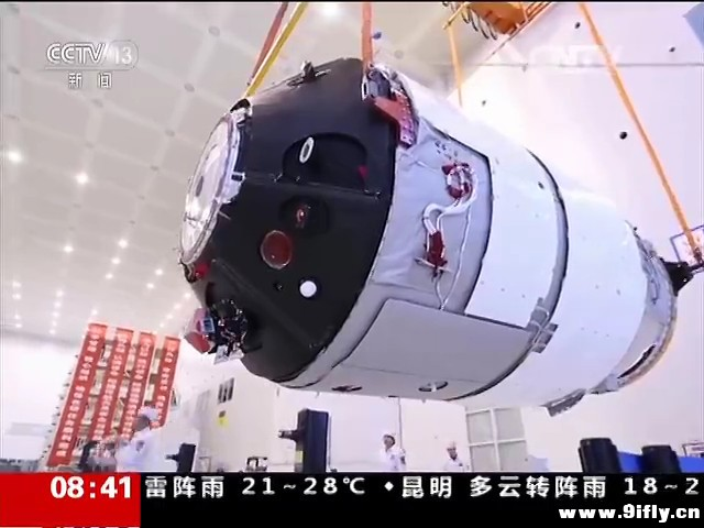 Image of Tiangong-2 from June 2016 (CCTV/framegrab).