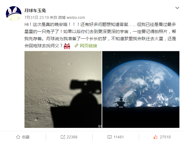 A post on the Jade Rabbit Sina Weibo account bidding fans farewell (Sina Weibo).