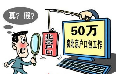 Chinese police bust Beijing hukou scalpers