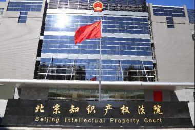 China to design system to protect intellectual property rights by 2020