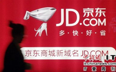 Google backs Chinese e-commerce giant JD.com with $550m investment