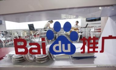 Baidu announces opening of world's first AI-focused park in Beijing