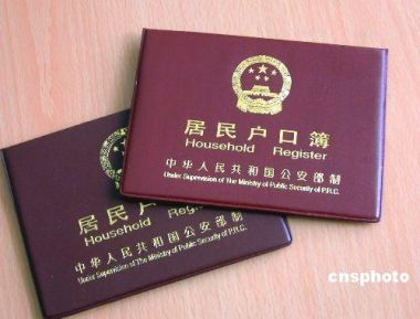 China's hukou reform highlighted at NPC session