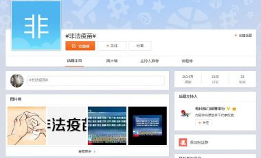 Chinese netizens angrily react to vaccine scandal