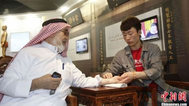 China issues first traditional Chinese medicine white paper
