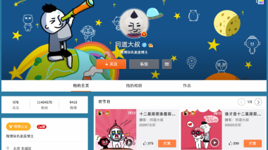 Chinese horoscope social media accounts sold for $31m