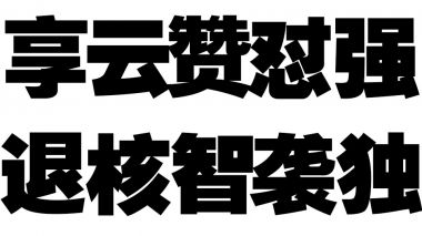 20 hottest Chinese words and characters of 2017 announced