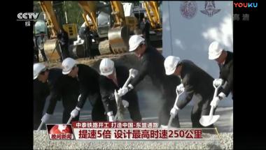 Construction of China-Thailand railway begins
