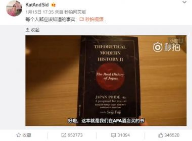 Japanese hotel chain stocks controversial WW2 book