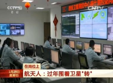 Spring Festival space update: Satellite tracking, Chang'e mission updates and deep space rehash