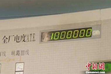 Three Gorges Dam hits one trillion kilowatts of electricity
