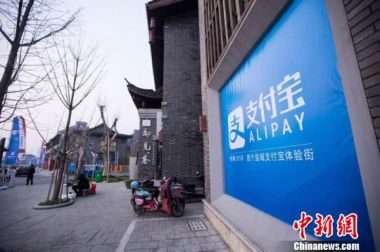 Alipay warns some Apple IDs at risk of losing money