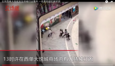 1 killed, 12 injured in Beijing shopping centre knife attack