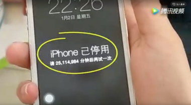 Shanghai two-year-old locks iPhone for 48 years