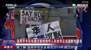 Vancouver to apologise for historic racist policies against Chinese