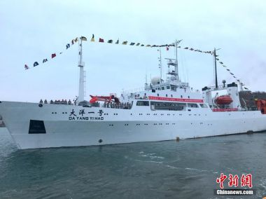 Chinese research vessel Dayang No.1 departs for 2018 ocean expedition