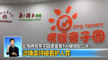 Ctrip child abuse suspects to be prosecuted in Shanghai