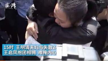 Chinese father reunited with lost daughter after 24 years