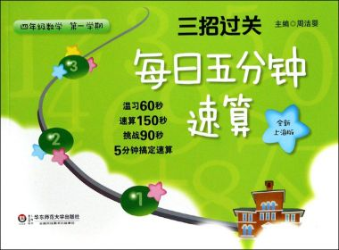 UK to introduce new Chinese maths book series