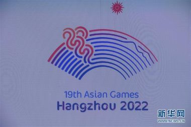 2022 Asian Games launches official logo
