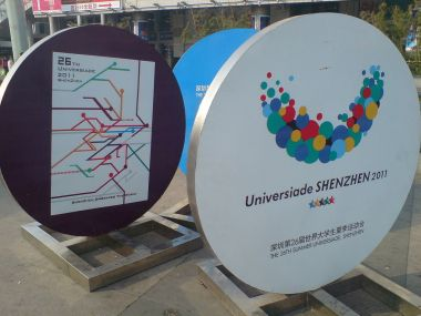 Shenzhen Universiade: Two sides of one coin