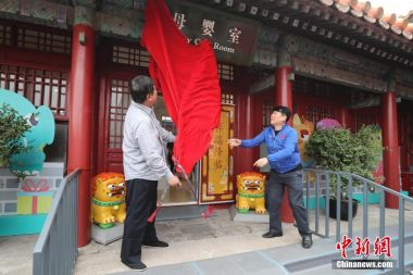 Forbidden City opens first baby-friendly facility