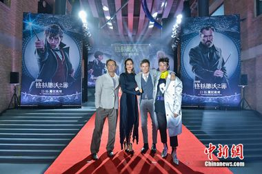 Stars attend China premiere of new Fantastic Beasts film in Beijing