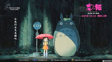 My Neighbor Totoro gets 30th anniversary re-release in China
