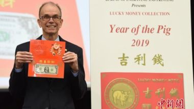 US releases Lucky Money to celebrate Chinese New Year