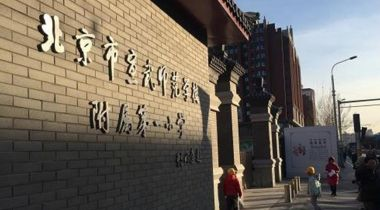 Man attacks 20 primary school students in Beijing