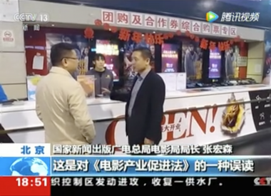 CCTV goes behind scenes of Chinese film censorship process