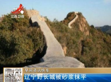 Centuries old section of Great Wall cemented over