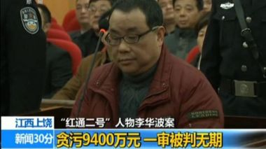 Life sentence for China's second most wanted