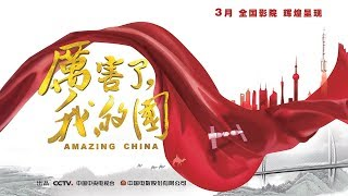 'Amazing China' documentary takes in 100m yuan at the box office