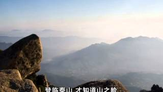 Mount Tai and the birthplace of Confucius