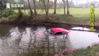 Maserati misery for Chinese woman who crashes into pond while replying to messages