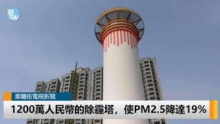 'World's biggest air purifier' test results revealed in Xi'an