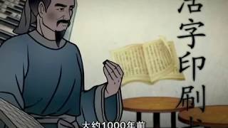 World-changing Chinese inventions: Printing