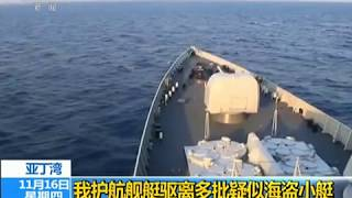 Suspected pirate vessels in Gulf of Aden dispersed by Chinese navy
